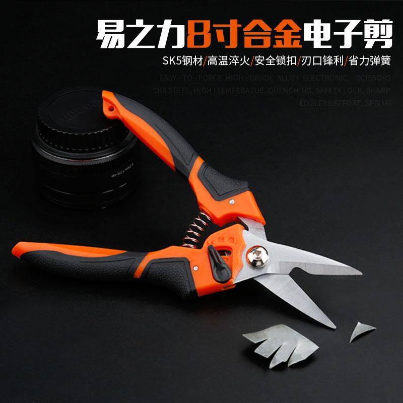 8寸多功能电子剪刀 不锈钢铁皮剪铝扣板剪 多用电工剪电线槽剪刀