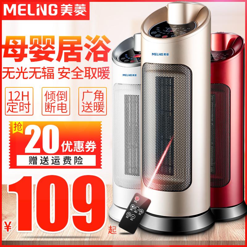美菱取暖器暖风机立式浴室家用节能省电暖气炉电暖风机速热电暖器