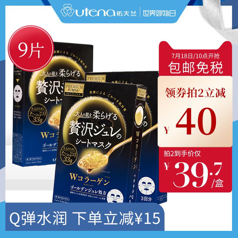 utena/佑天兰黄金果冻面膜胶原蛋白补水保湿嫩肤面膜3盒装9片正品