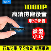 Mini Video Recorder Micro Ultra-small Recorder Professional HD Noise Reduction Invisible DV Covert Forensics Video Recorder