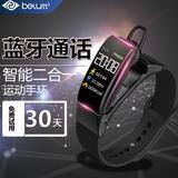 布鲁蒂智能手环可通话蓝牙耳机二合一  心率血压睡眠监测多功能运动手表 小米华为苹果安卓男女通用计步器4