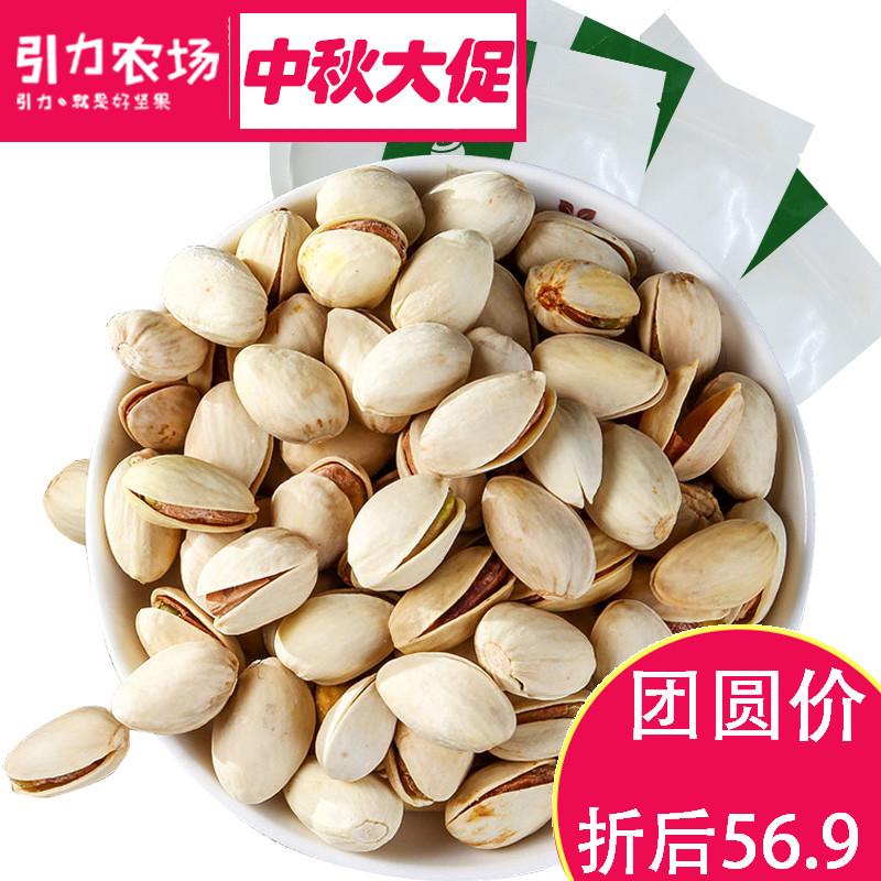 【引力农场_开心果168gx3袋】休闲零食坚果炒货干果原味无漂白