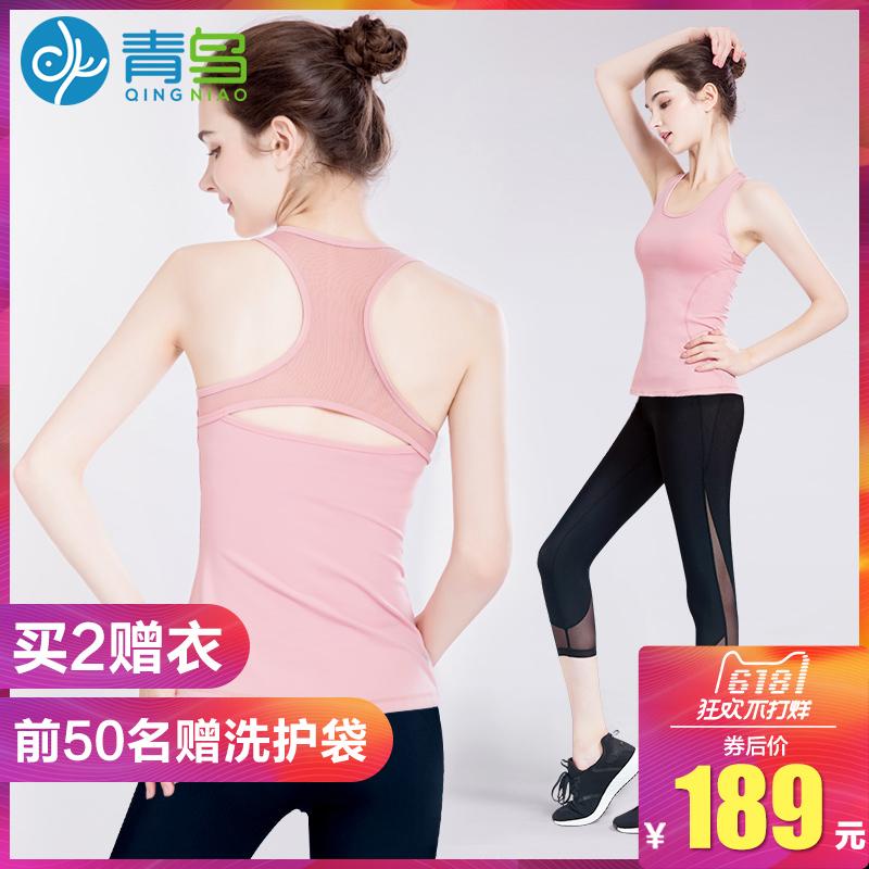 青鸟瑜伽服套装女2018新款夏季速干健身房跑步运动套装瑜珈健身服