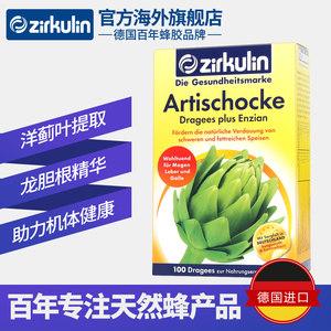 德国zirkulin哲库林进口洋蓟健胃消食养肝片消化不良厌食100片