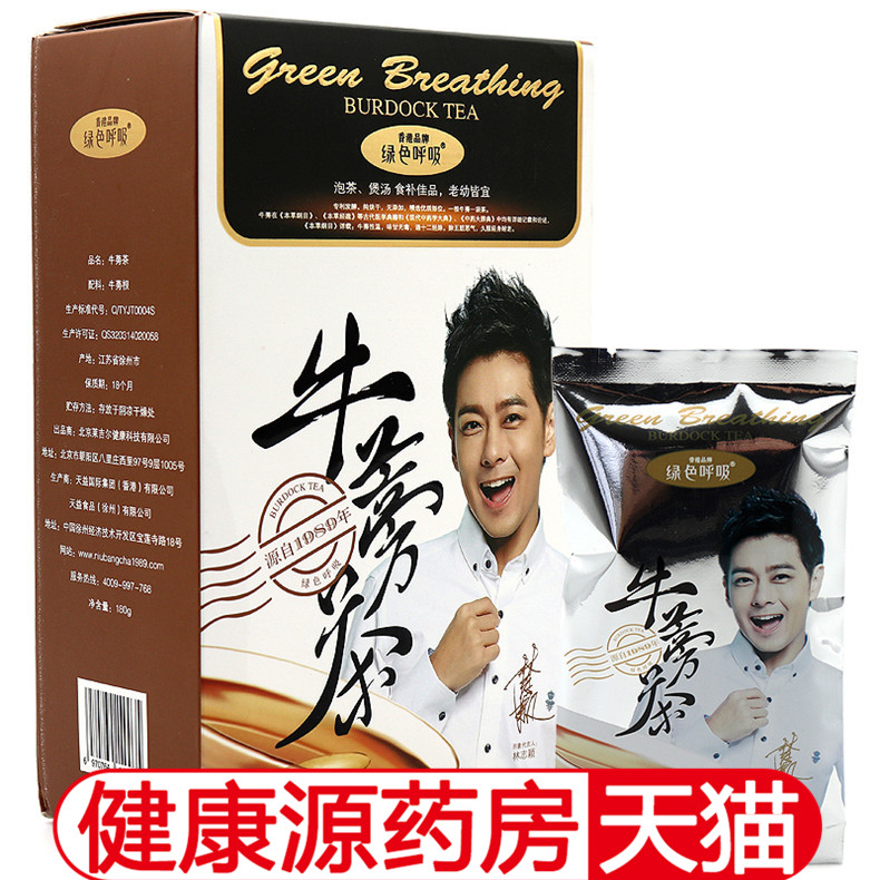 绿色呼吸牛蒡茶180g/盒牛蒡根别名恶实、大力子、东洋参jz