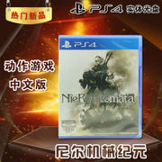 Spot Brand New Genuine PS4 Game Neil Machinery Era Automatic Humanoid Mechanical Force Chinese Version