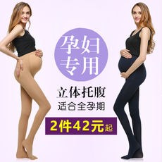 Pregnant women leggings spring and autumn thin section stockings anti-hook silk stomach adjustable pantyhose thin velvet with feet bottom socks