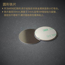 [2 pieces] round iron sheet with 3M adhesive MINI touch lamp accessories