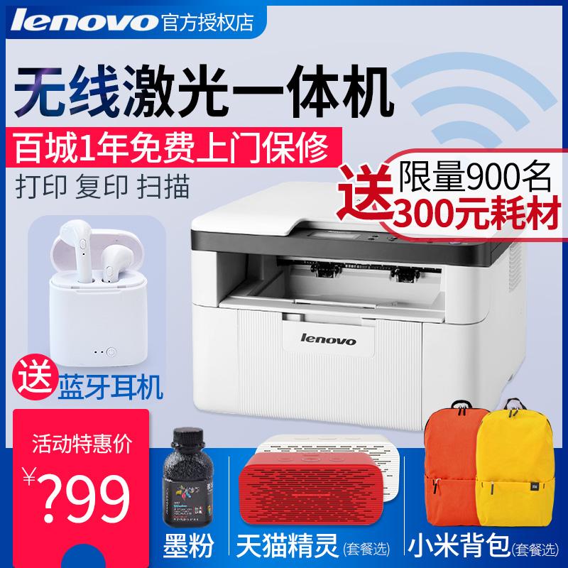 联想M7206黑白激光打印机复印一体机家用小型三合一打字办公室办公商用扫描多功能A4无线wifi复印机一体机