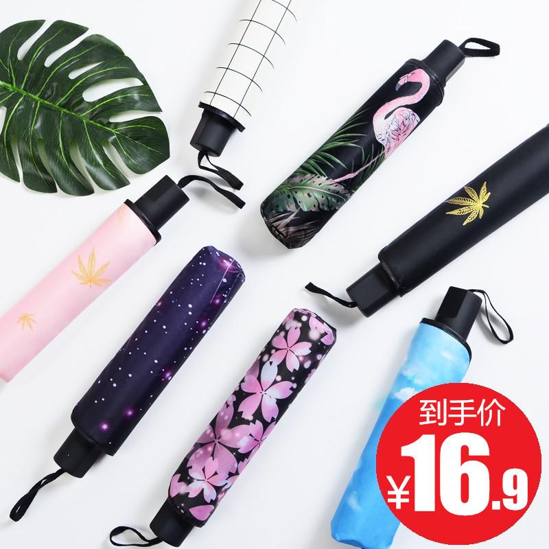 雨伞大号折叠韩国小清新太阳伞防晒防紫外线遮阳伞女神女晴雨两用