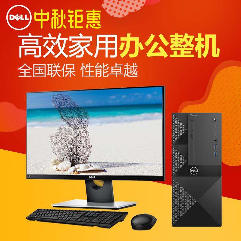 DELL戴尔台式机成就3000七代CPU酷睿i3 G4560无线wifi蓝牙高效办公家用企业商用游戏 全套整机小主机品牌电脑