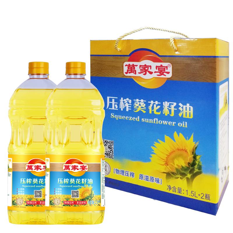 萬家宴压榨葵花籽油1.5L*2瓶食用油中秋礼盒装 植物食用油