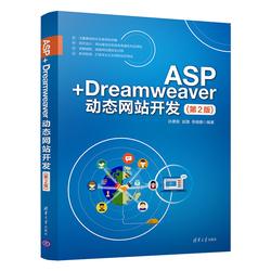 正版 ASP+Dreamweaver动态网站开发 第2版 孙更新 DW+ASP网页设计制作教程书籍网页制作书籍网站开发书籍源代码大全网页设计师素材