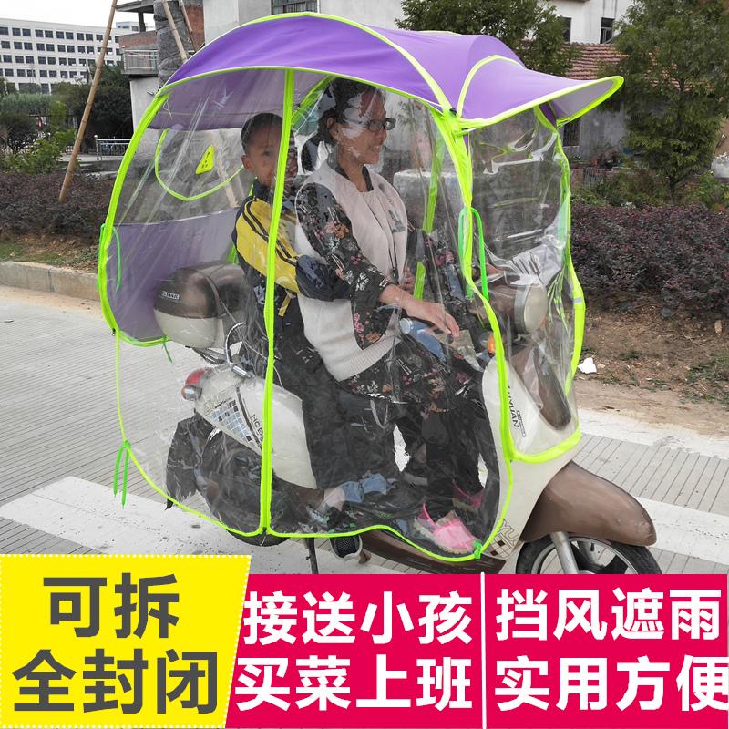 电动车遮阳伞雨棚摩托车踏板车挡风罩透明防晒雨伞全封闭遮阳车蓬