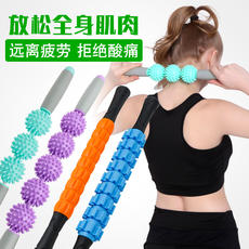 Muscle Massager Waist Relaxation Rod Cervical Roller Leg Pressing Physician Yoga Spike Hedgehog Ball Thin Fascia