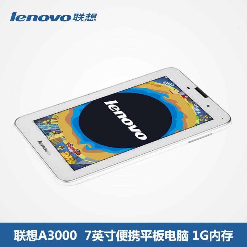 Lenovo/联想 A3000安卓7英寸平板电脑 超薄WIFI高清 1GB运行内存