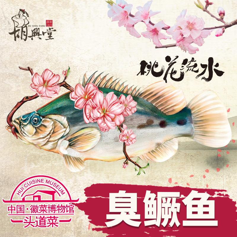 黄山徽州臭鳜鱼臭桂鱼净膛特产美食酒店徽菜包邮0.8-1斤