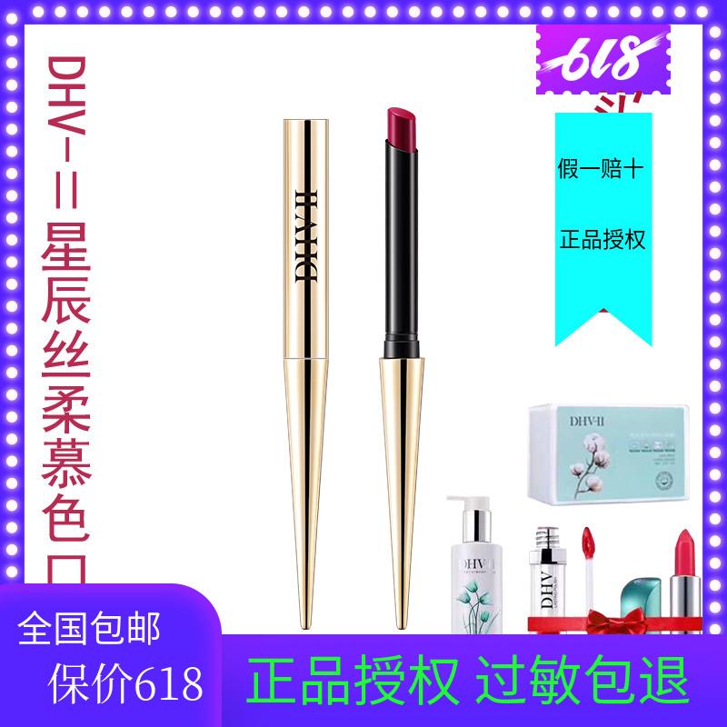 DHV-Ⅱ星辰丝柔慕色口红女学生款少女正品持久保湿平价烟管口红