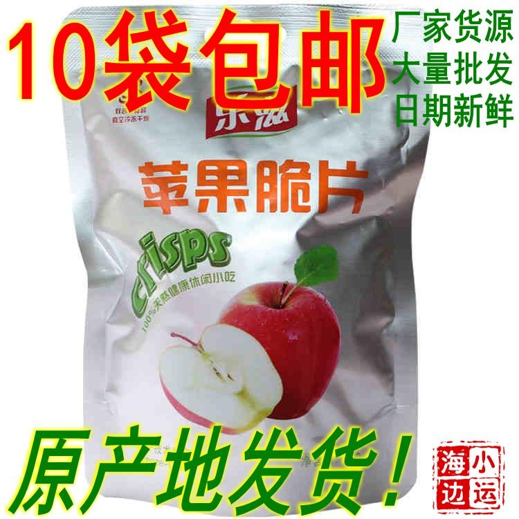 【10袋包邮】烟台龙口乐滋/乐稵冻干苹果脆片 产地直销 大量 20g
