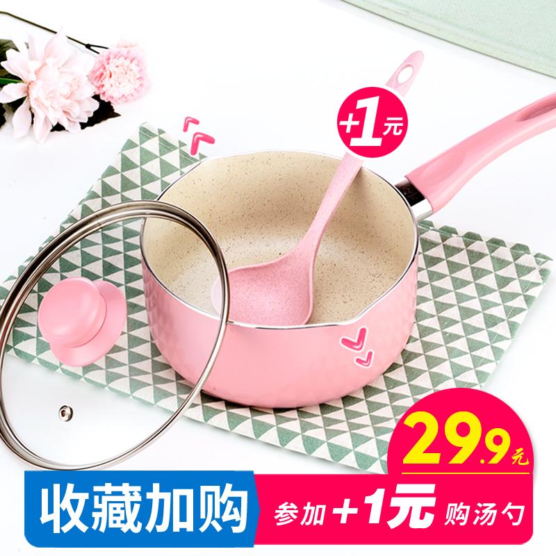 麦饭石奶锅不粘锅小汤锅宝宝辅食锅煮泡面热牛奶锅迷你小锅电磁炉