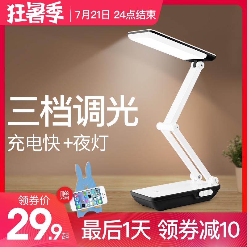 雅格led充电小台灯护眼书桌大学生宿舍卧室床头折叠阅读灯保视力