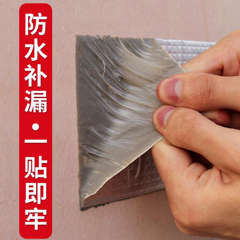 防水胶带屋顶房顶楼顶裂缝漏水强力补漏贴自粘卷材沥青堵漏王材料
