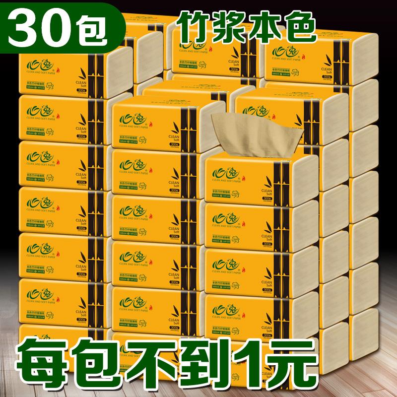 纸巾本色抽纸整箱30包餐巾纸面巾纸卫生纸竹浆纸抽家庭装实惠装
