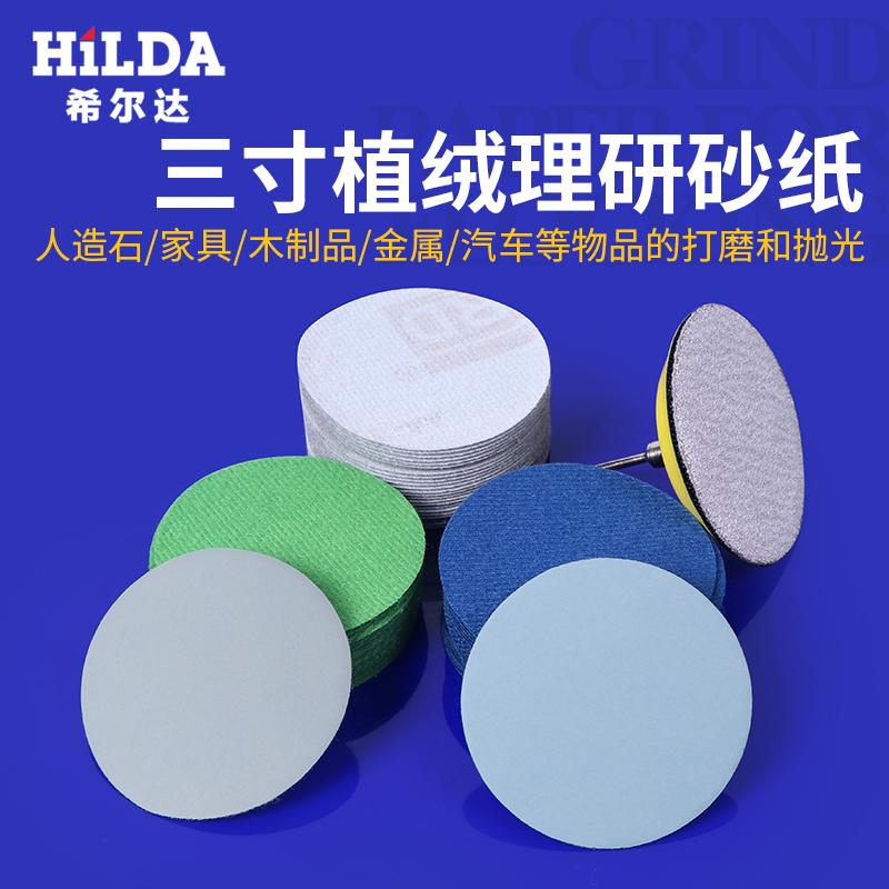 日本理研RMC3寸圆盘水砂纸自粘式砂盘拉绒背绒片植绒砂纸片74MM