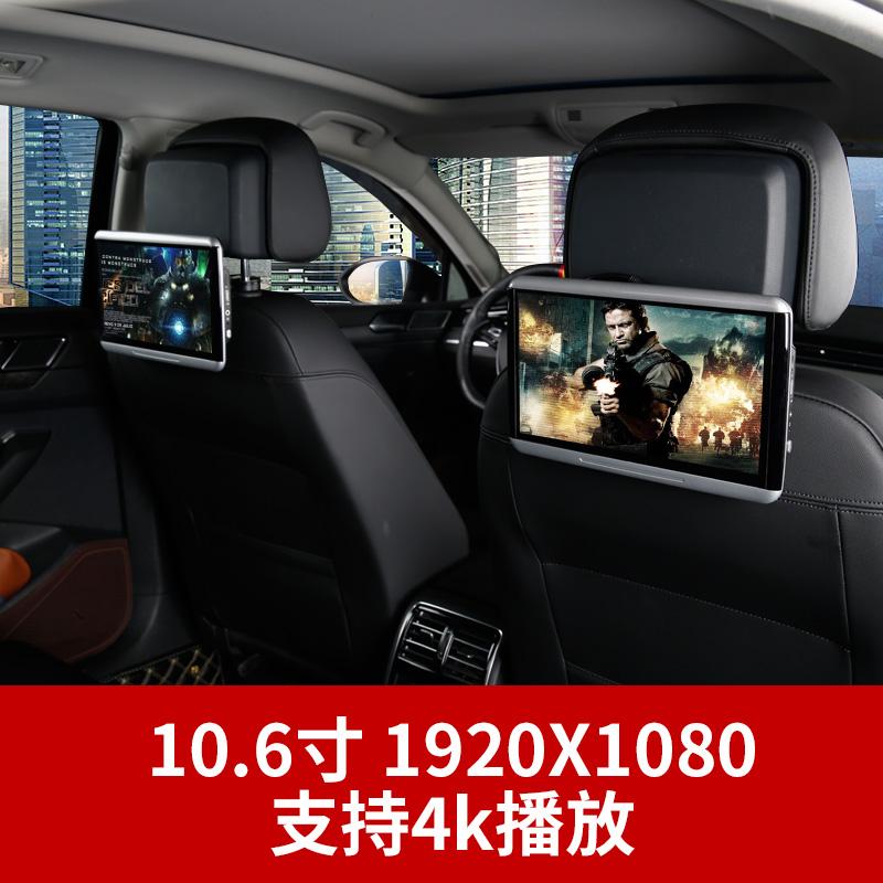 十代雅阁后排头枕娱乐显示屏 全系车通用款车载后座多媒体系统