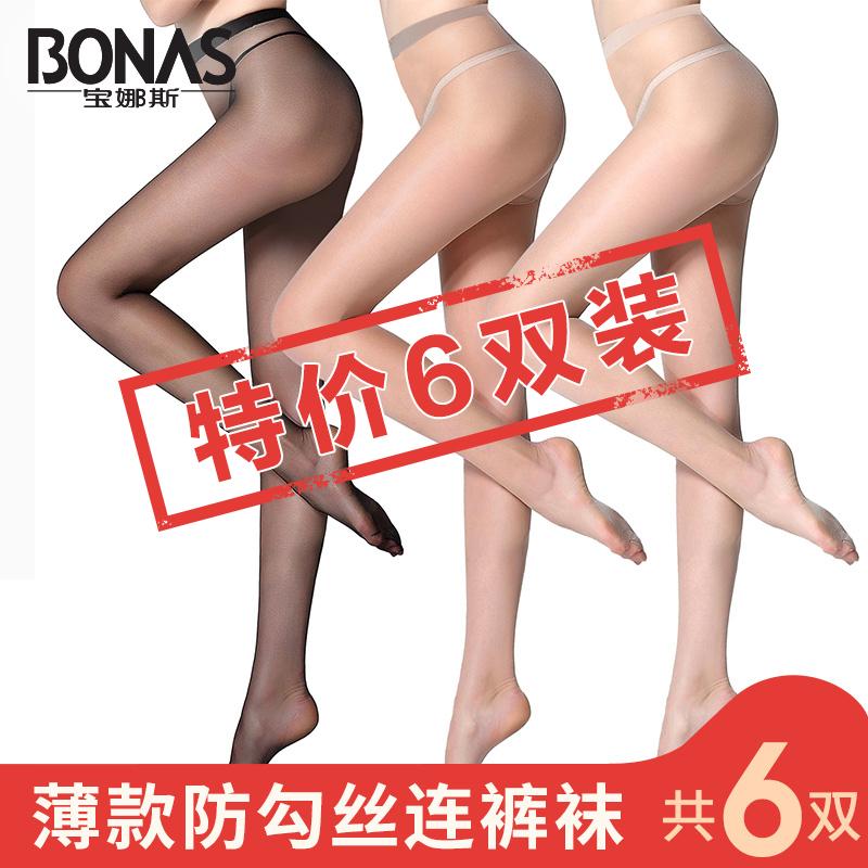 宝娜斯丝袜女薄款肉色防勾丝连裤袜夏季超薄透明隐形黑色长筒春秋