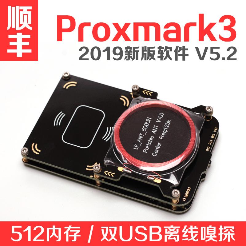 PM3 Proxmark3 4.0全扇区加密IC门禁电梯卡克隆拷贝配卡复制机器