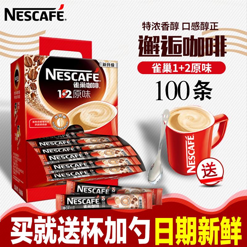 雀巢咖啡1+2原味100条装速溶即溶咖啡粉三合一礼盒装1500g
