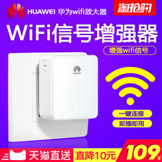 Huawei Wireless WiFi booster signal amplification expansion repeater home receive routing expansion to strengthen the network