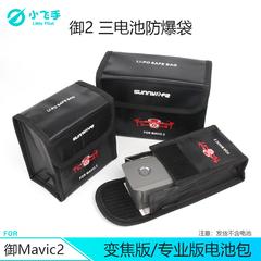 DJI大疆御2电池防爆袋锂电收纳包安全燃烧保护袋MAVIC无人机配件