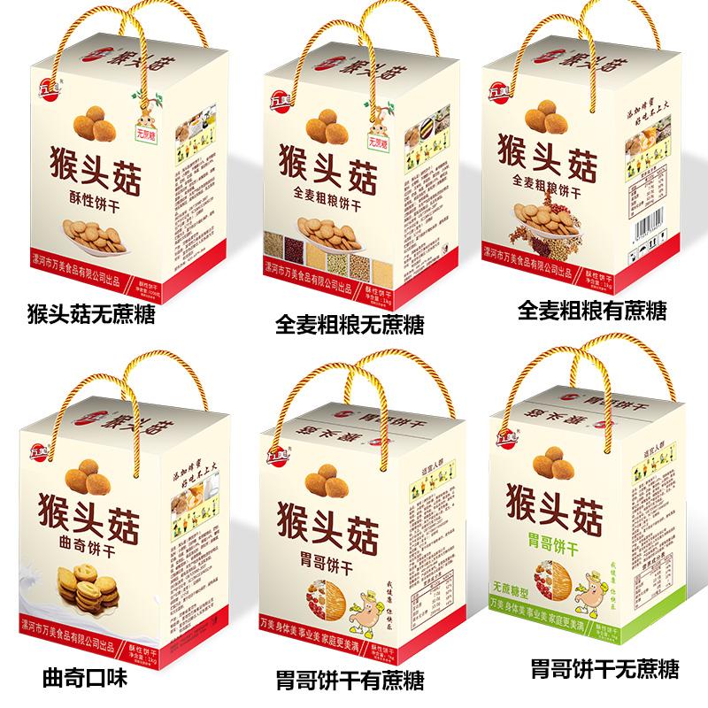 网红食品猴菇饼干猴菇曲奇饼干零食小吃无蔗糖早餐饼干散装整箱