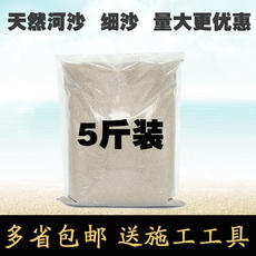 Natural sand fine river sand yellow sand fish tank bottom sand turtle hibernate yellow sand