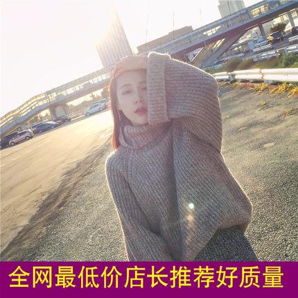 2018秋冬新款chic高领毛衣女套头纯色宽松加厚长袖针织衫打底衫
