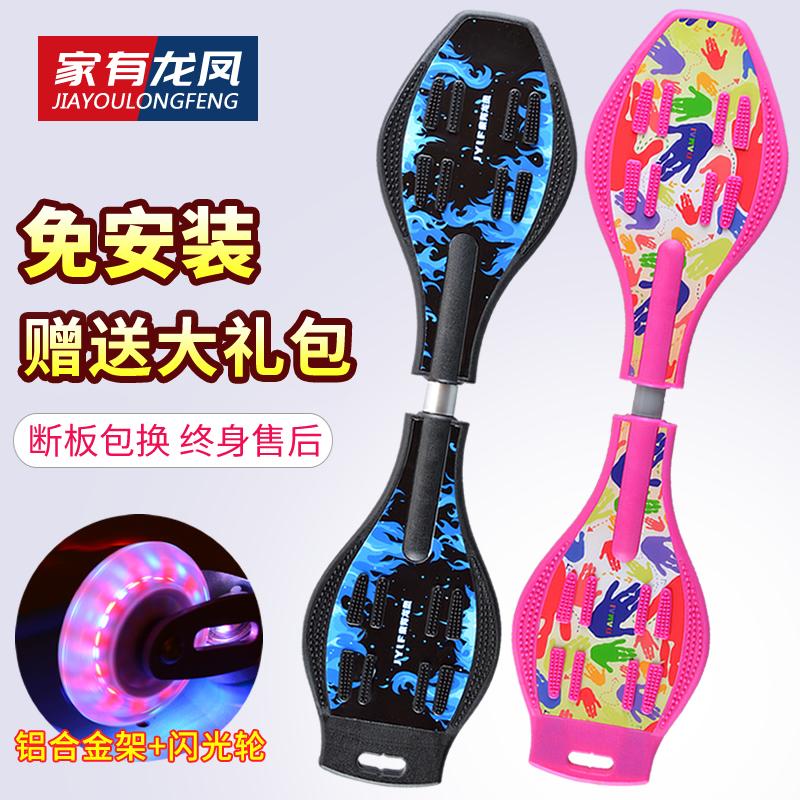 活力板儿童二轮滑板车两轮闪光**青少年2轮摇摆滑板游龙板蛇板