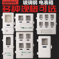 FRP resin single-phase electric meter box one household three-phase electric meter box flame retardant resin prepaid electric meter distribution box