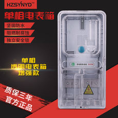 Plastic transparent single-phase one meter box One electronic meter box Prepaid card box Empty box