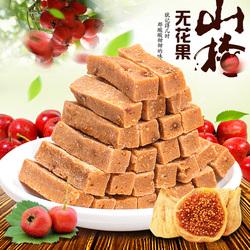 胡杨峰无花果干山楂条片糕儿童营养健康零食散装天然手工纯果丹皮