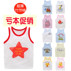 Children's vest summer children's ultra-thin baby bamboo cotton men's and women's baby vest all-cotton bottoming shirt strap
