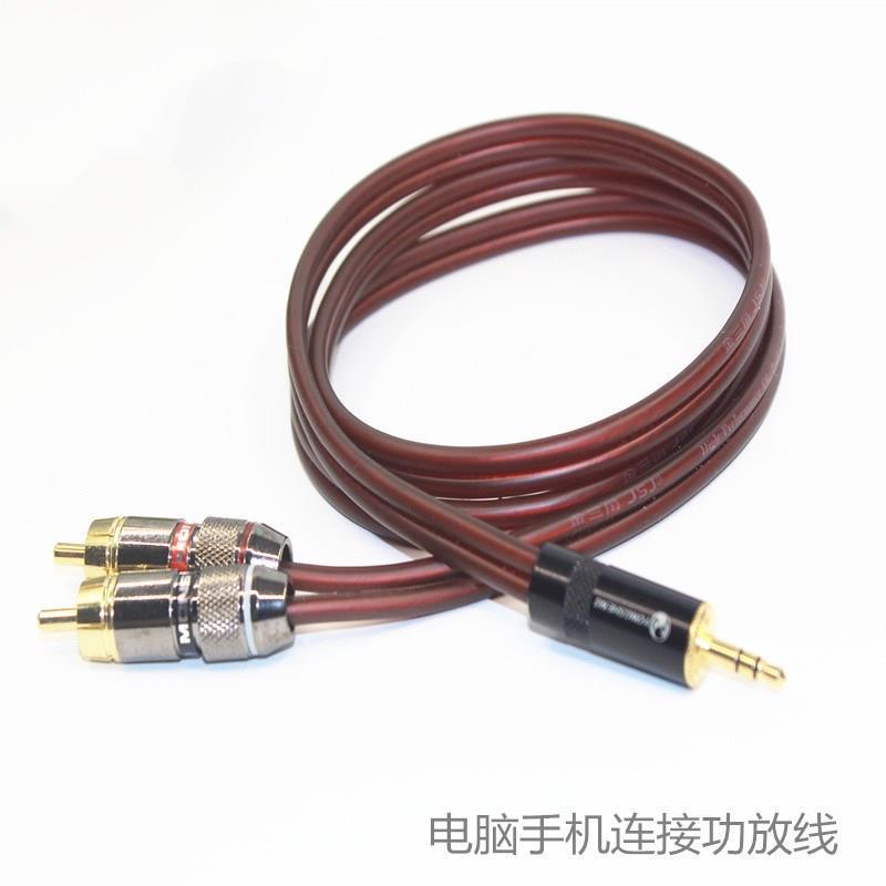 同轴音频线一分二输出音质电脑电视加长屏蔽网音箱无氧铜10米双头