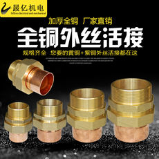 Brass + copper tube welding parts outer wire socket copper joint welding joint outer teeth direct copper pipe fittings 4 points 2 inches