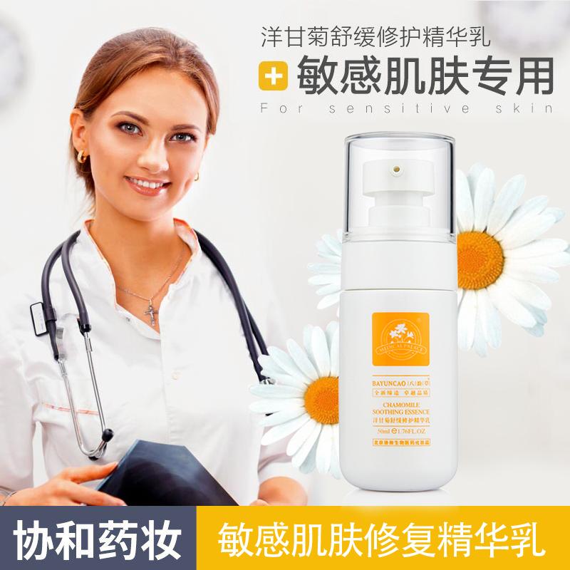 协和洋甘菊舒缓修护精华乳正品敏感肌肤专用护肤品红血丝修复去除