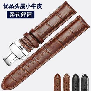 奥纪真皮表带手表带配件男女蝴蝶扣表链代用浪琴天梭美度卡西欧DW