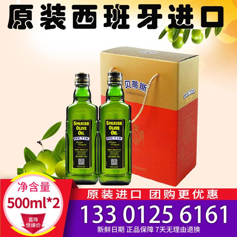 进口橄榄油500ml*2礼盒西班牙原装进口特级初榨团购福利送礼