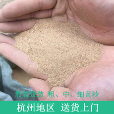 A large supply of Hangzhou area delivery door in the sand coarse sand bulk bagged yellow sand 25kg / bag