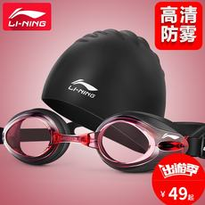 Li Ning goggles men and women HD anti-fog myopia degree swimming cap goggles set waterproof ladies swimming goggles equipment