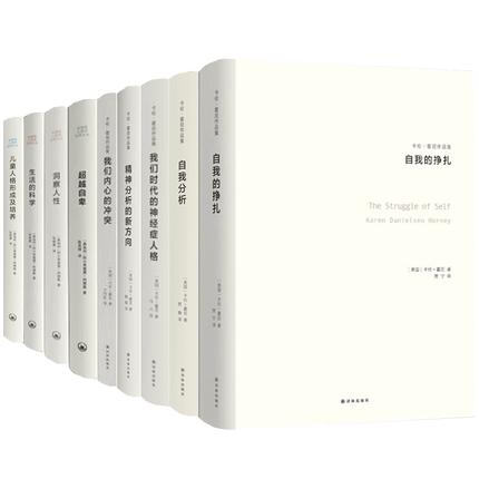 阿德勒卡伦霍尼心理学哲学全套9册 超越自卑+洞察人性+我们内心的冲突+自我的挣扎+自我分析+生活的科学+儿童人格形成及培养书tuv